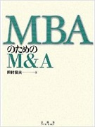 M&A for MBAs, authored by Toshio Tamura, published by Yuikaku Co., Ltd.